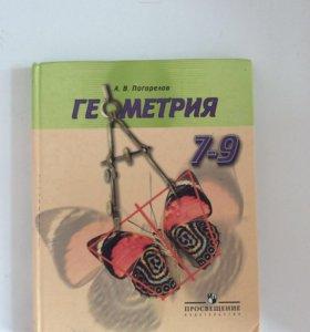 Геометрия Погорелов