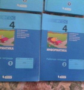 Учебник информатики 4 класс