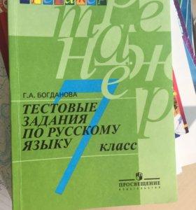 Тестовые задания по русскому языку 7 класс