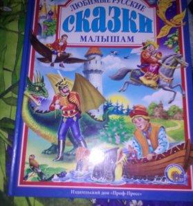 Книга любимые Русские сказки малышам