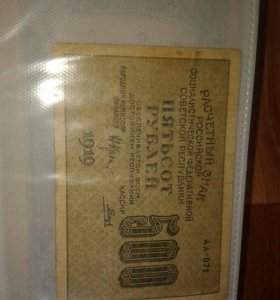 Купюра 1919 года