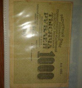 Тысяча рублей 1919 года