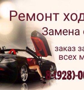 Запчасти под заказ и ремонт любых автомобилей.