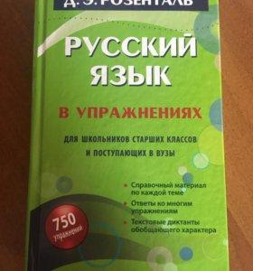 Д.Э.Розенталь. Русский язык в упражнениях