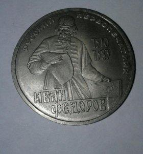 Юбилейный рубль СССР.