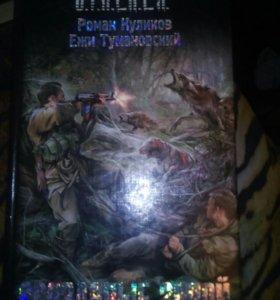 Книги серии сталкер