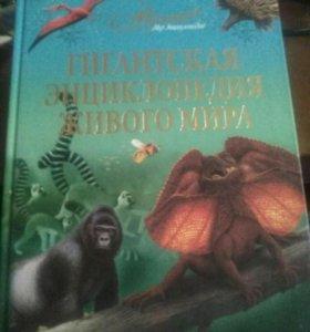 Энциклопедия всего мира