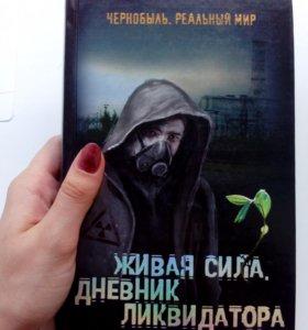 """Книга """" Живая сила. Дневник ликвидатора."""""""