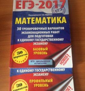 Тренировочные материалы по ЕГЭ, математика