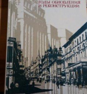 Москва. Книга с иллюстрациями 1977г