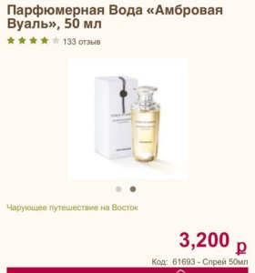 Парфюмерная вода Voile D'ambre 50 ml