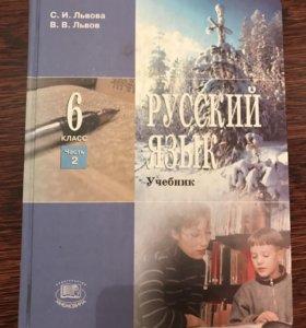 Учебник по русскому 6 класс