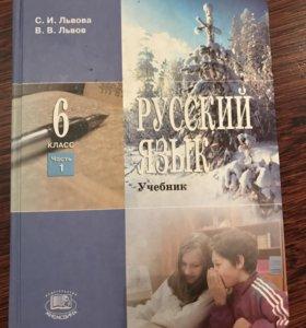 Учебник по русскому, часть 1