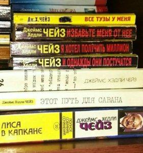 Дж. Х. Чейз 7 книг