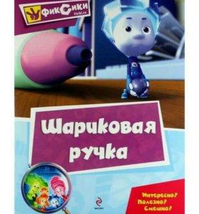 """Книга по мультсериалу """"Фиксики"""""""