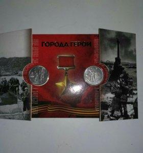 2 монеты города герои в открытке