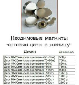 Неодимовые магниты (диски)