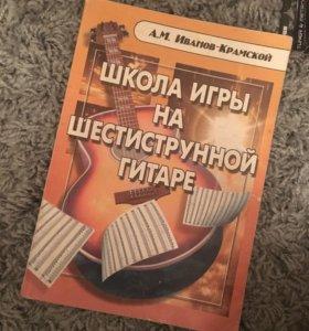 """Школа игры на шестиструнной гитаре""""Иванов-Крамской"""
