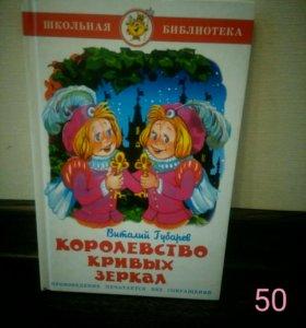 """Книга """"королевство кривых зеркал"""""""