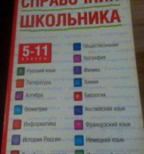 Книга справочник школьника