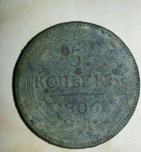 5 копьек 1806