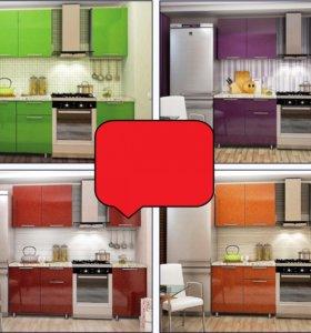 Кухня 4 цвета 1500мм