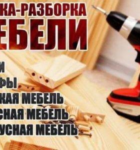 Мебельный мастер