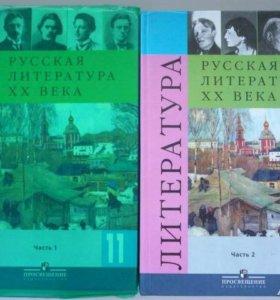 Учебники литературы 10 и 11 класс