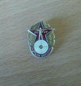 Значок меткий стрелок СССР.