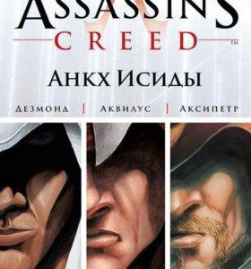 Assassin's Creed. Цикл 1. Анкх Исиды