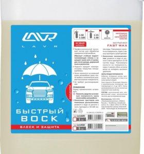 Быстрый воск LAVR Fast Wax, 5 л