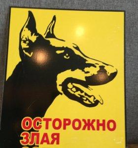 Таблички 'Злая собака'
