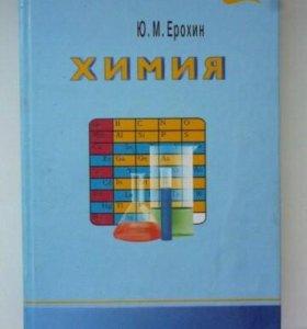 Учебник Ерохина по химии