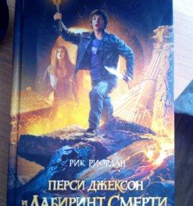 Книга о Перси Джексоне