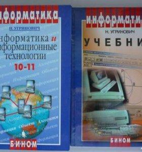 Учебники Угриновича по информатике 7 и 10-11 класс