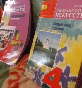 Продам учебник и тетрадку по ИЗО Л.А.Неменская 4к