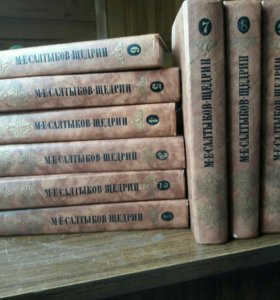 Собрание сочинений Салтыков-Щедрин М.Е. в 10 томах