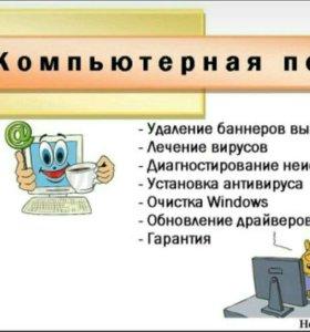 Компьютерная помощь, прокладка и настройка сетей