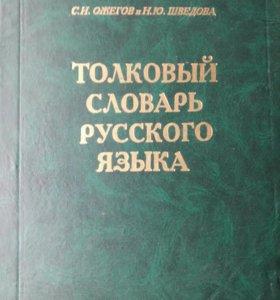 Толковый словарь русского языка С.И.Ожегов