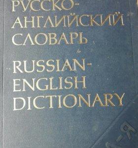 Русско-английский словарь 55000 слов