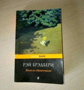 Книга Рэя Бредбери 'Вино из одуванчиков'