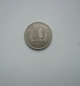 10 рублей 1993 г. ММД, не магнитная