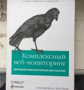 Книга комплексный веб-мониторинг