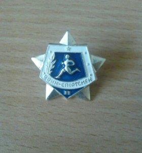 Значок воин-спортсмен СССР