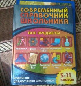Справочник школьника с 5-11 класс.