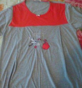 Сорочка для беременных.