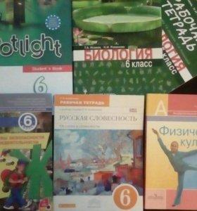 Учебники (6-7 класс)