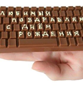 Элитный шоколад с любой надписью (ручная работа)