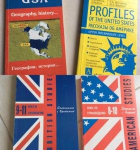 Книги о Великобритании и Америке на-англ Павлоцкий