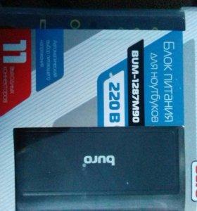 УниверсальныйБлок питания для ноутбука BUM-1287M90